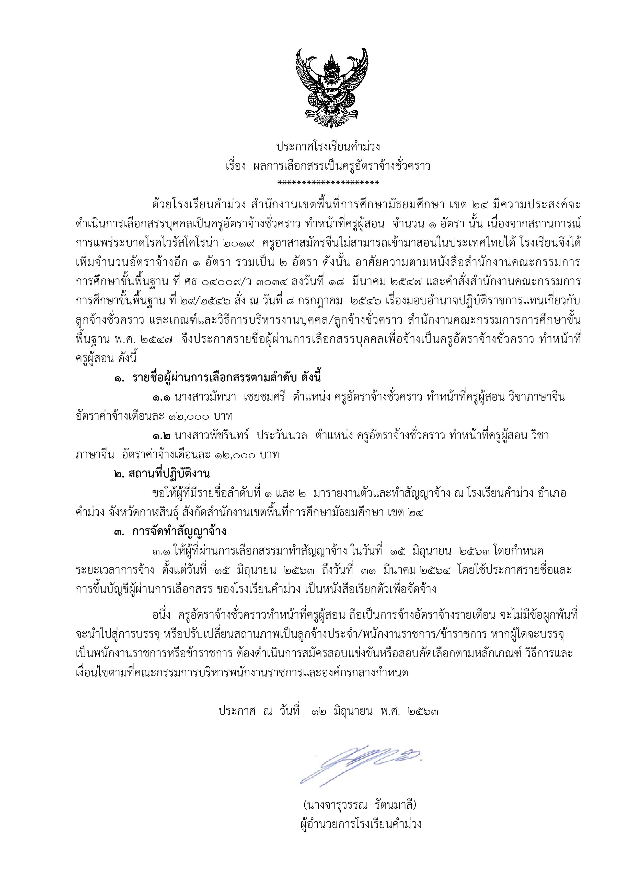 Document-page-001 ครจน